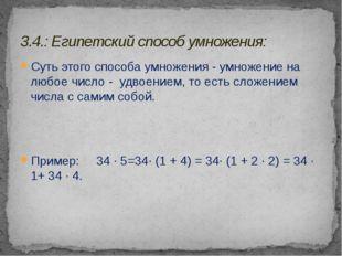 Суть этого способа умножения - умножение на любое число - удвоением, то есть
