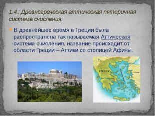 В древнейшее время в Греции была распространена так называемая Аттическая сис
