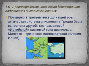 Примерно в третьем веке до нашей эры аттическая система счисления в Греции бы