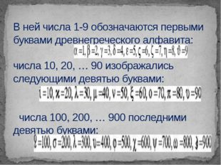 В ней числа 1-9 обозначаются первыми буквами древнегреческого алфавита: числа