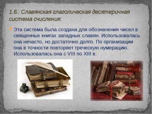 Эта система была создана для обозначения чисел в священных книгах западных сл