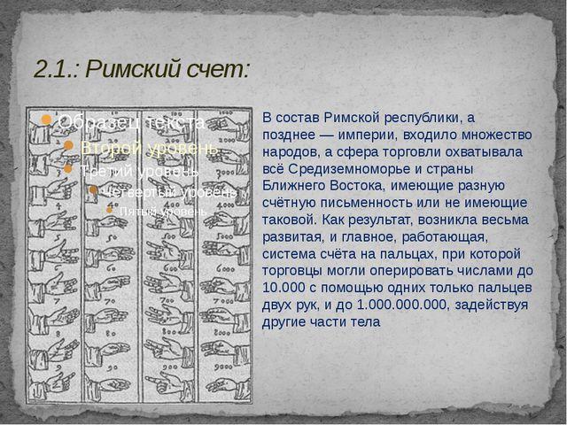 2.1.: Римский счет: В состав Римской республики, а позднее— империи, входило...