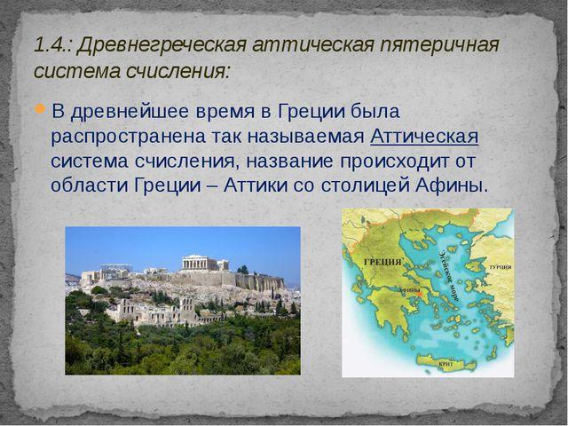 В древнейшее время в Греции была распространена так называемая Аттическая сис...