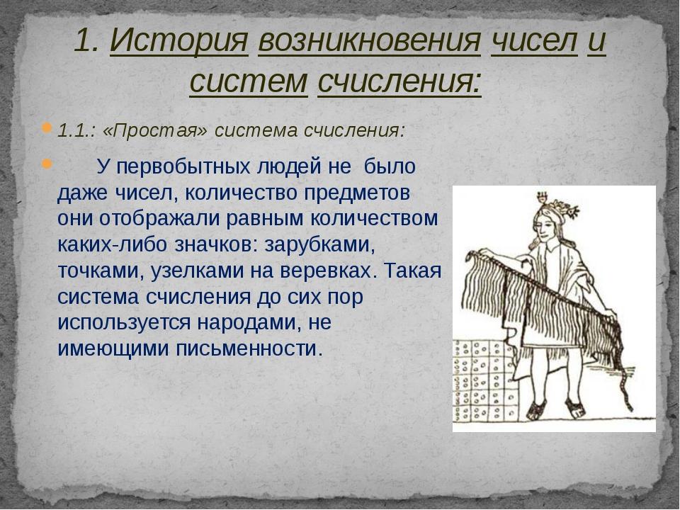 1.1.: «Простая» система счисления: У первобытных людей не было даже чисел, ко...