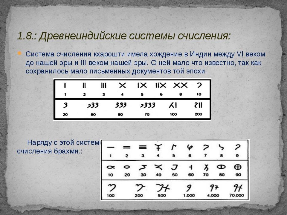 Система счисления кхарошти имела хождение в Индии между VIвеком до нашей эры...