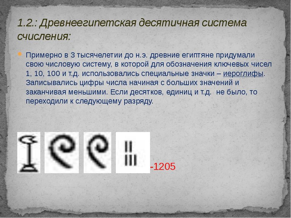 Примерно в 3 тысячелетии до н.э. древние египтяне придумали свою числовую сис...