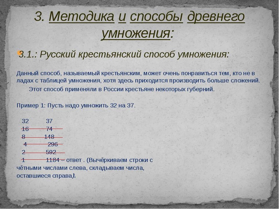 3.1.: Русский крестьянский способ умножения: Данный способ, называемый кресть...