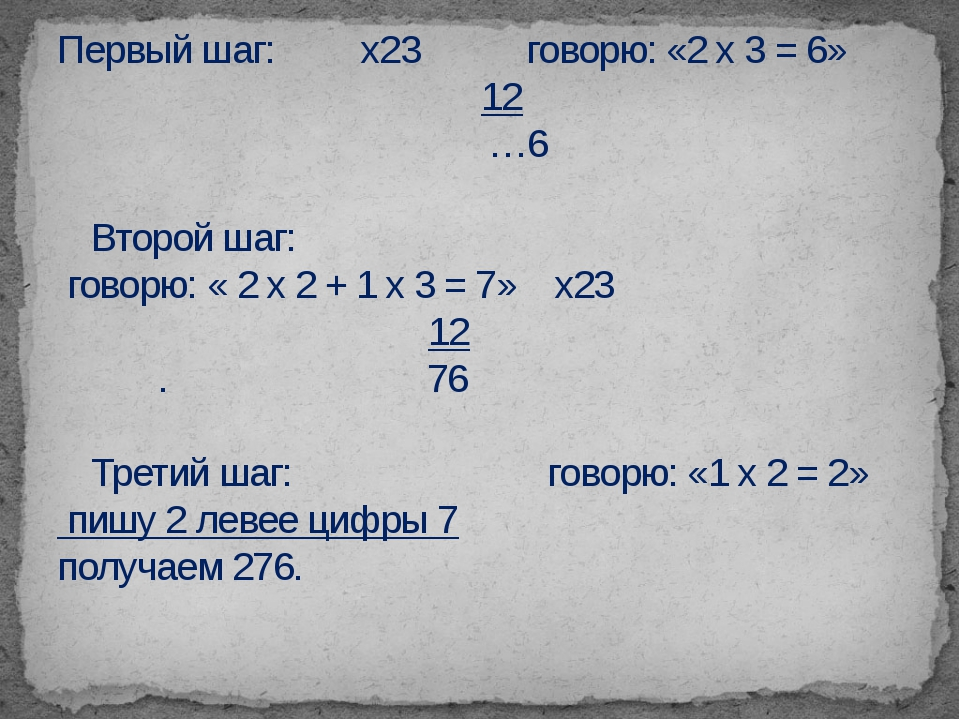 Первый шаг: х23 говорю: «2 х 3 = 6» 12 …6  Второй шаг: говорю: « 2 х 2 +...