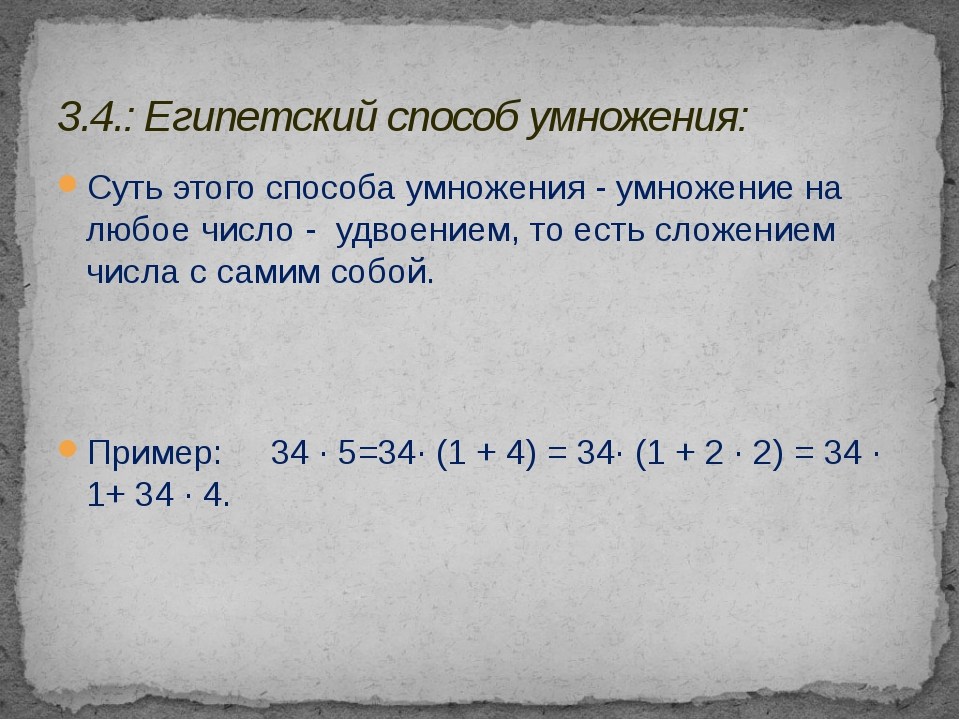 Суть этого способа умножения - умножение на любое число - удвоением, то есть...