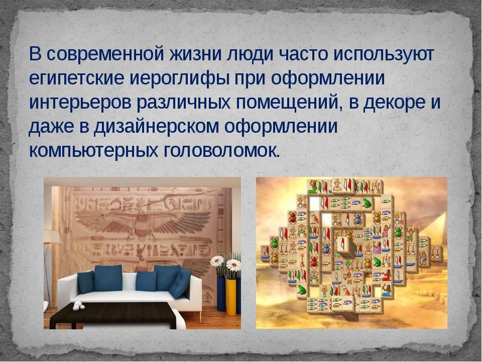 В современной жизни люди часто используют египетские иероглифы при оформлении...