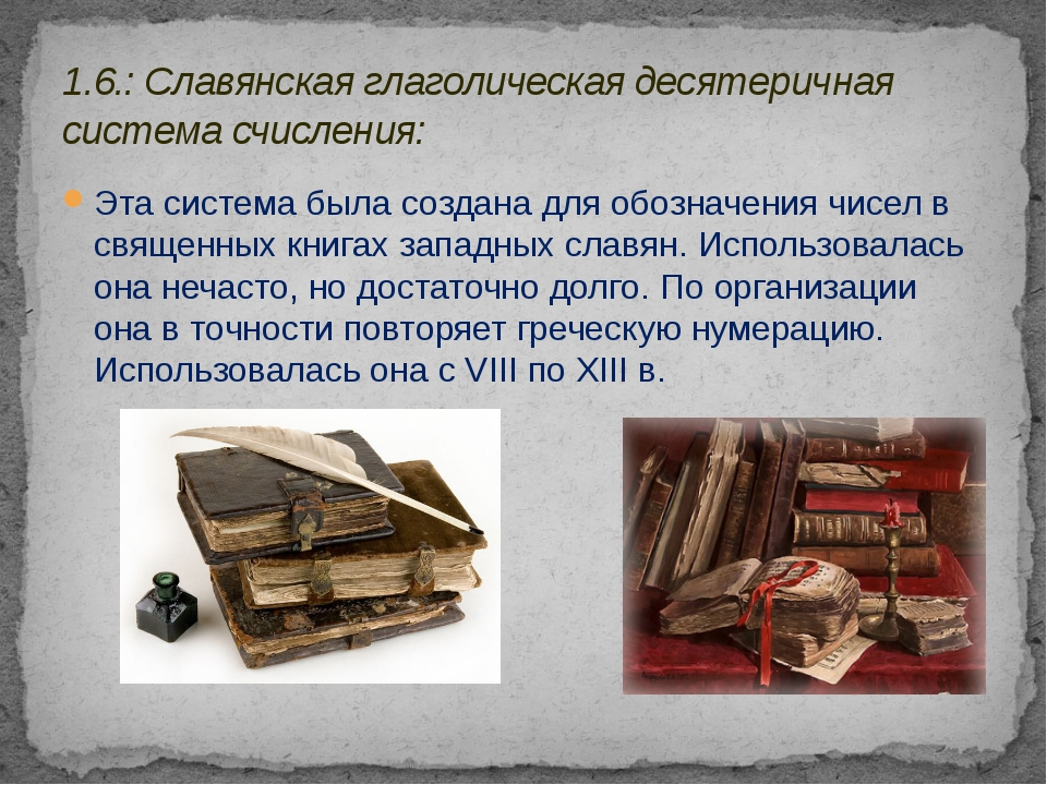 Эта система была создана для обозначения чисел в священных книгах западных сл...