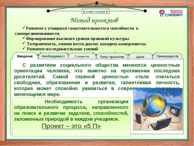 снять плакат Метод проектов Развитие у учащихся самостоятельности и способно...