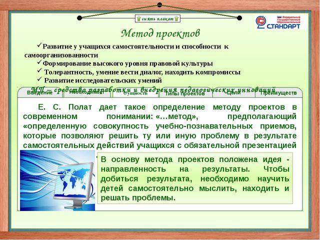 снять плакат Метод проектов Введение Необходимость Сущность Типы проектов Це...