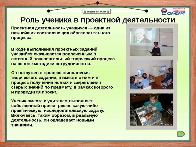 снять плакат Проектные технологии – тема самообразования «Развитие познавате...