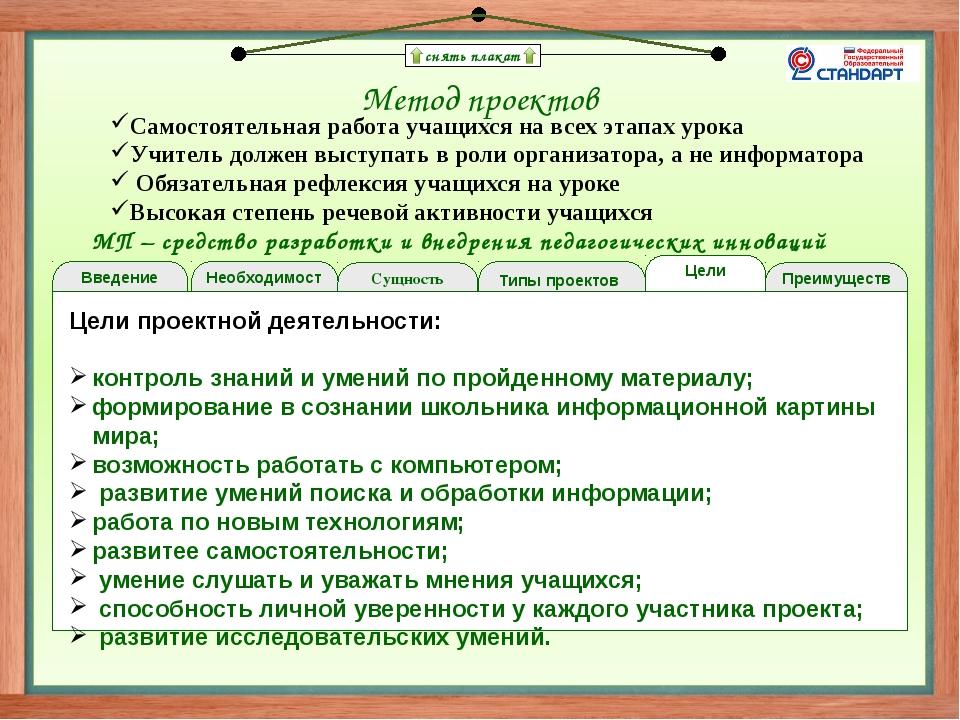 снять плакат Метод проектов Самостоятельная работа учащихся на всех этапах у...