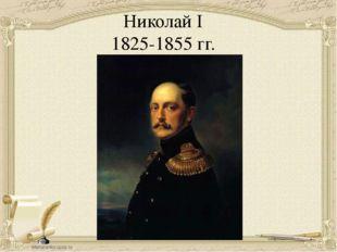 Николай I 1825-1855 гг.