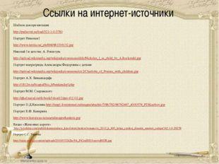 Ссылки на интернет-источники Шаблон для презентации http://pedsovet.su/load/3