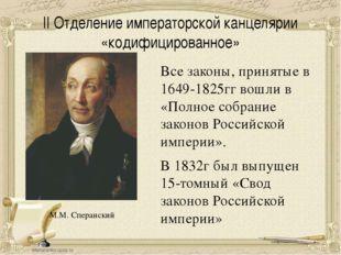 II Отделение императорской канцелярии «кодифицированное» Все законы, принятые