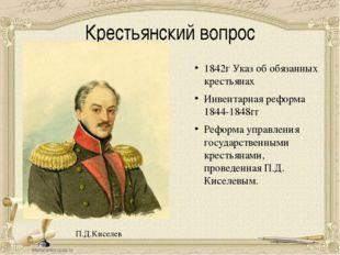 Крестьянский вопрос 1842г Указ об обязанных крестьянах Инвентарная реформа 18