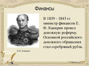 Финансы В 1839 - 1843 гг. министр финансов Е. Ф. Канкрин провел денежную рефо