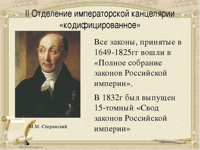 II Отделение императорской канцелярии «кодифицированное» Все законы, принятые...