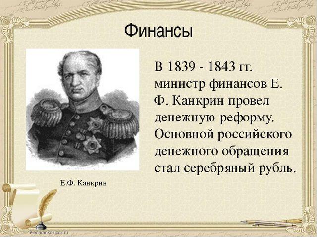 Финансы В 1839 - 1843 гг. министр финансов Е. Ф. Канкрин провел денежную рефо...