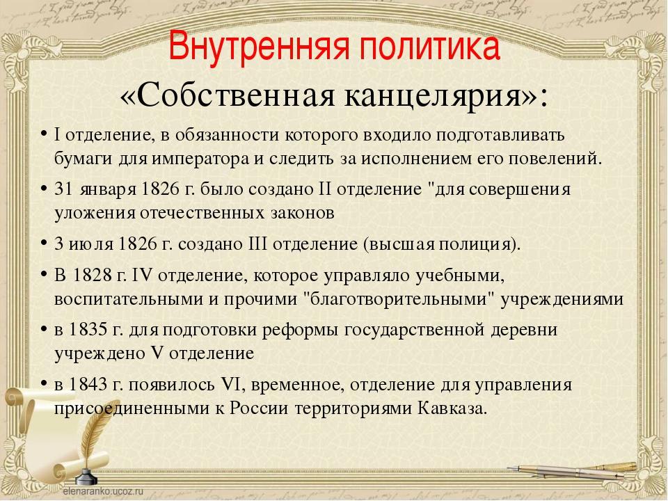 Внутренняя политика «Собственная канцелярия»: I отделение, в обязанности кото...