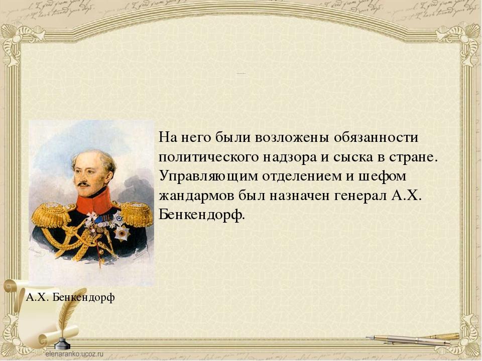 III Отделение императорской канцелярии А.Х. Бенкендорф На него были возложен...
