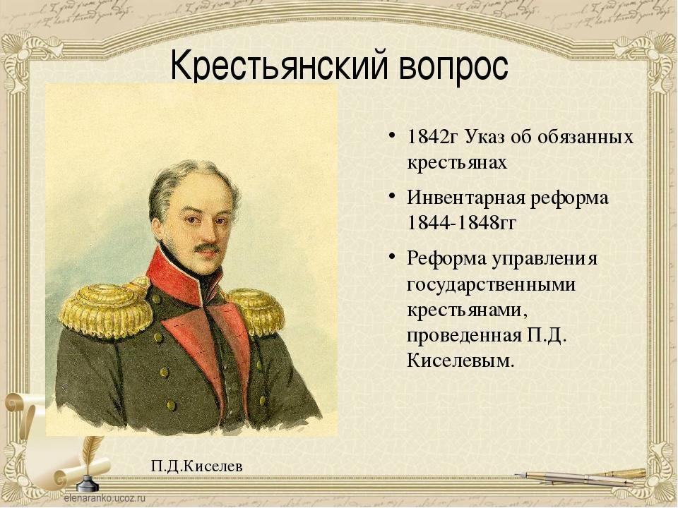 Крестьянский вопрос 1842г Указ об обязанных крестьянах Инвентарная реформа 18...