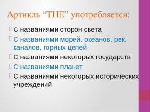 """Артикль """"THE"""" употребляется: С названиями сторон света С названиями морей, ок"""