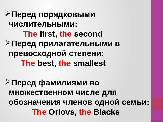 Перед порядковыми числительными: The first, the second Перед прилагательными...
