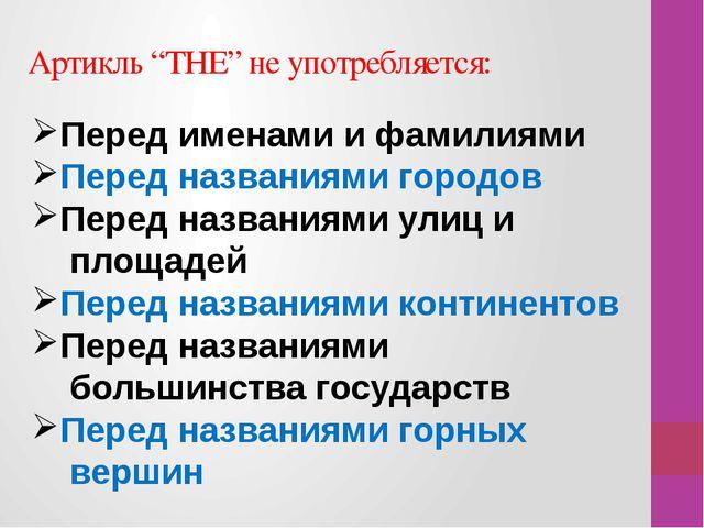 """Артикль """"THE"""" не употребляется: Перед именами и фамилиями Перед названиями го..."""
