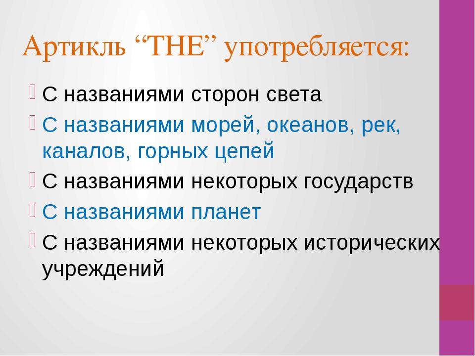 """Артикль """"THE"""" употребляется: С названиями сторон света С названиями морей, ок..."""