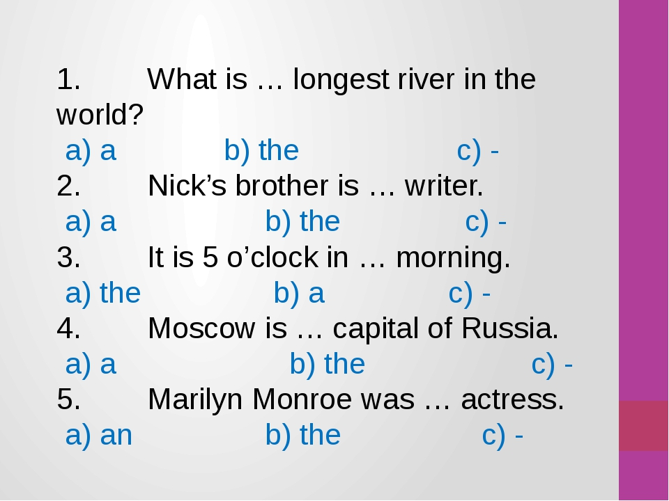 1. What is … longest river in the world? а) a b) the c) - 2. Nick's brother i...