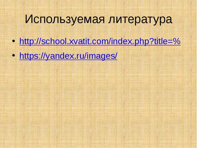 Используемая литература http://school.xvatit.com/index.php?title=% https://ya...