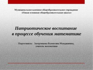 Муниципальное казенное общеобразовательное учреждение «Новая основная общеобр