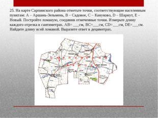 25. На карте Сарпинского района отметьте точки, соответствующие населенным пу