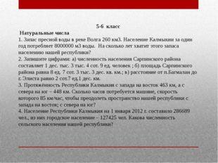5-6 класс Натуральные числа 1. Запас пресной воды в реке Волга 260 км3. Насел