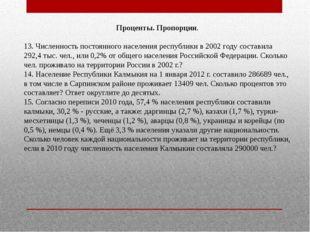 Проценты. Пропорции. 13. Численность постоянного населения республики в 2002