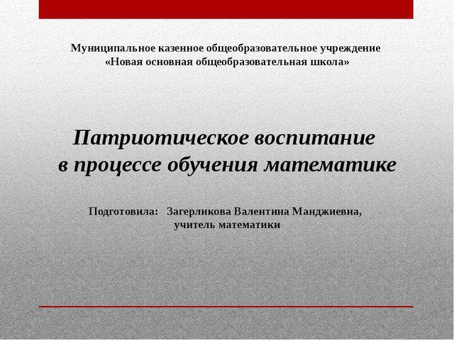Муниципальное казенное общеобразовательное учреждение «Новая основная общеобр...