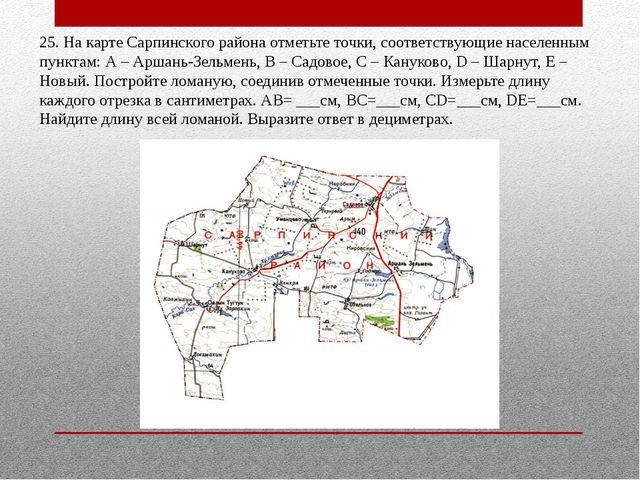 25. На карте Сарпинского района отметьте точки, соответствующие населенным пу...