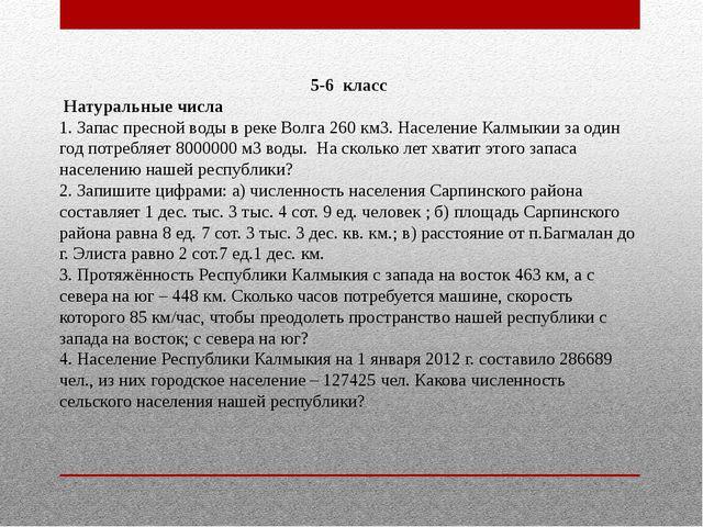 5-6 класс Натуральные числа 1. Запас пресной воды в реке Волга 260 км3. Насел...