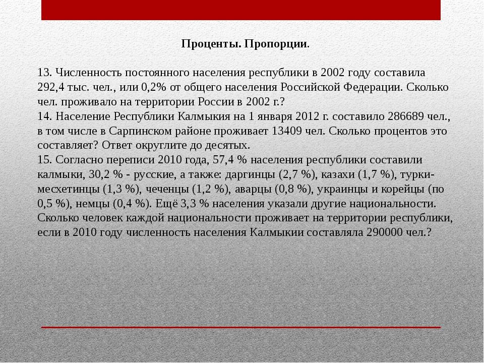 Проценты. Пропорции. 13. Численность постоянного населения республики в 2002...