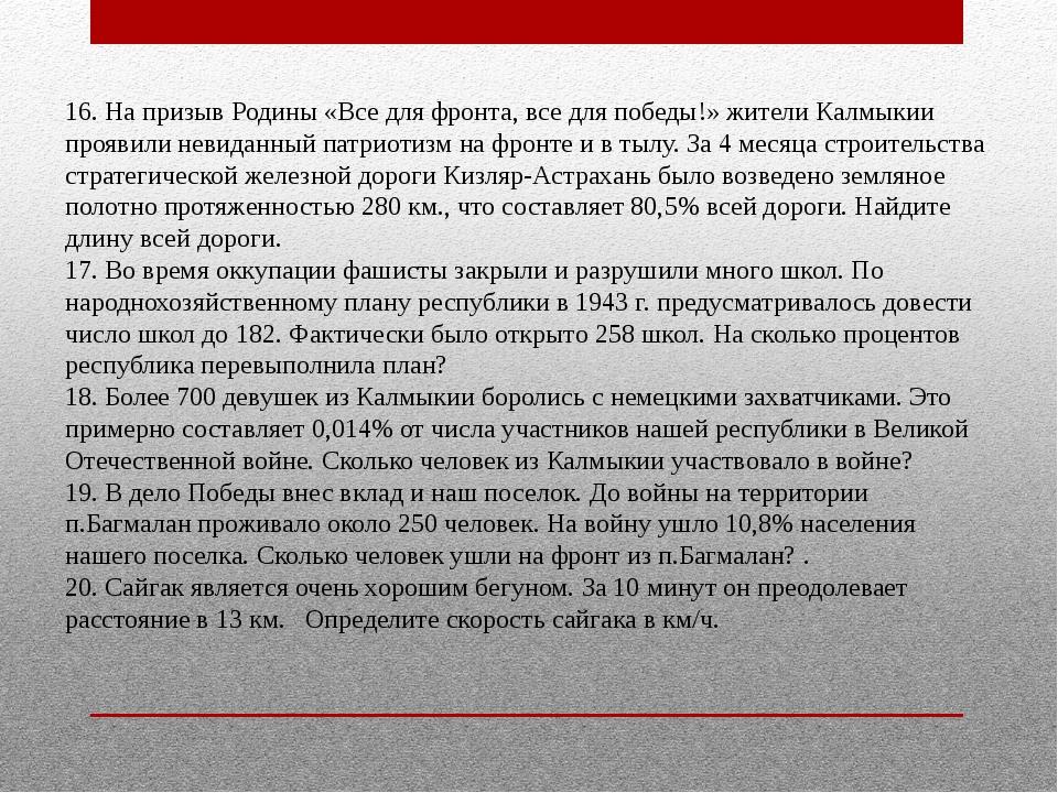 16. На призыв Родины «Все для фронта, все для победы!» жители Калмыкии прояви...