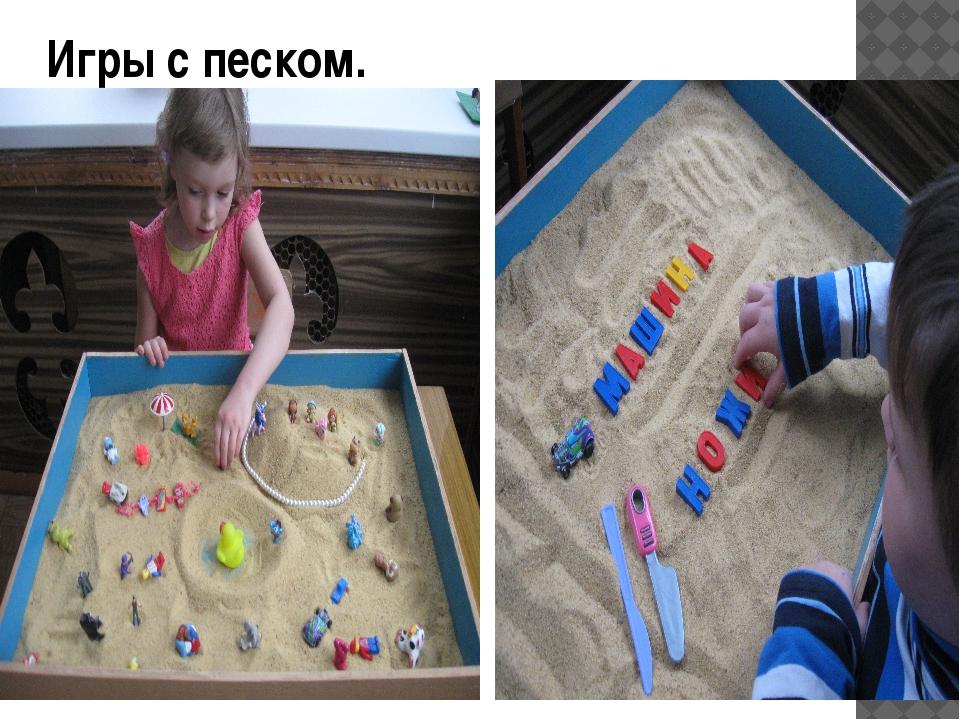 Игры с песком.