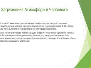 Загрязнение Атмосферы в Чапаевске В 20-Е годы ХХ века на территории Чапаевска