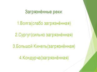 Загрязнённые реки: 1.Волга(слабо загрязнённая) 2.Сургут(сильно загрязнённая)