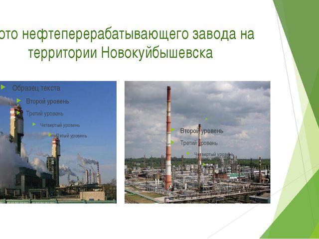 Фото нефтеперерабатывающего завода на территории Новокуйбышевска