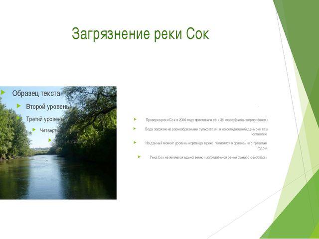 Загрязнение реки Сок Проверка реки Сок в 2006 году приставила её к 3б классу...