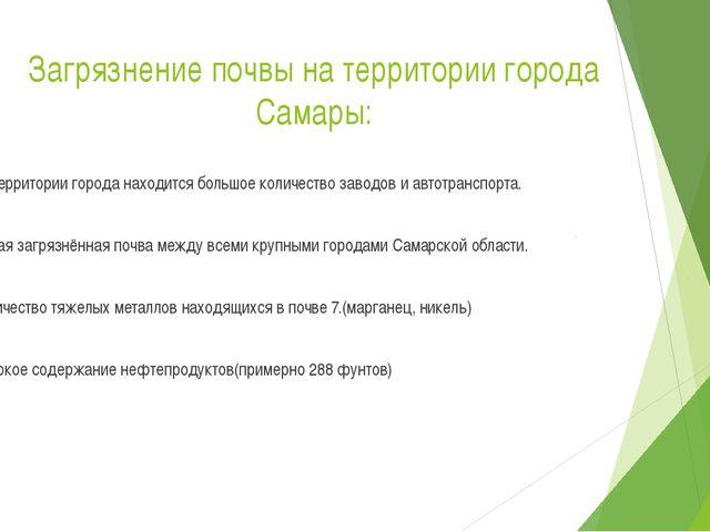 Загрязнение почвы на территории города Самары: На территории города находится...